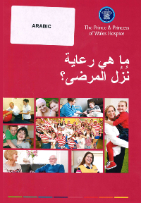 The Prince & Princess of Wales Hospice What is Hospice Care translated to Arabic