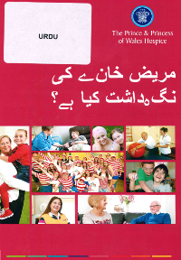 The Prince & Princess of Wales Hospice What is Hospice Care translated to Urdu